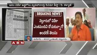 C Kalyan controversial comments on Anam Vivekananda Reddy Photo Image Pic