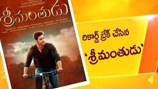 Mahesh Babu's Srimanthudu Creates A New Record