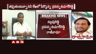 Nallapareddy Prasanna Kumar Quits YSRCP (24-06-2015) Photo Image Pic