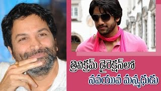 Trivikram may soon direct Naga Chaitanya