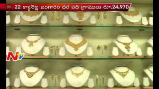 Gold Prices Drop | 26750 | 10gm | 24k|