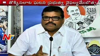 Botsa Satyanarayana Slams Chandrababu Over Godavari Pushkaralu Stampede | NTV Photo Image Pic