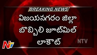 Bobbili Jute mill in Vizianagaram Declares Lockout | Employees Protests | NTV Photo Image Pic