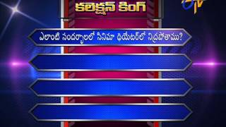 Cash   22nd August 2015   క్యాష్ – Full Episode