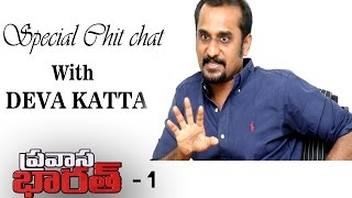 "Special Chit Chat With ""Dynamite"" Movie Director Deva Katta"