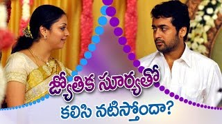 Surya to act in Jyothika's movie