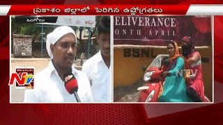 Heavy Temperature | Live Updates From Prakasam District | NTV