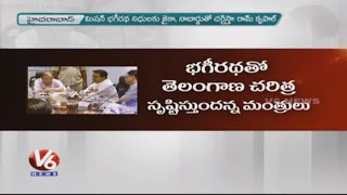 Centre Assures Funds for Mission Bhagiratha from NABARD | V6 News