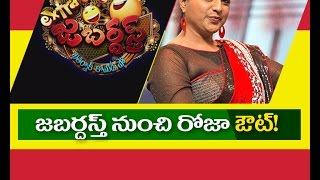 Roja to be ousted from Jabardasth program | Meena to replace Roja – Film News Photo Image Pic