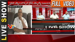 Discussion on AP Politics #TDP #BJP Alliance to Continue? | Live Show | Part 2 | NTV