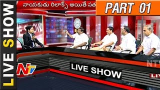 TRS Plenary Conducts at Drought Time is Unfair: Telangana Congress | Live Show | Part 01