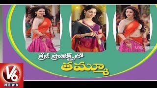 Tamanna Bhatia Busy with Upcoming Movies | Tollywood Gossips | V6 News