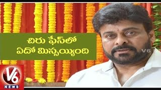 Megastar Chiranjeevi's dull expression at Kaththilantodu launching event | Tollywood Gossips