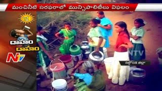 Drinking Water Problems In Nalgonda District