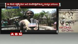 Tribals Struggle for Water in Visakha district