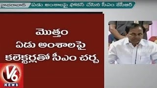 CM KCR held a review meet with District Collectors on Drought effect in the State | V6 News