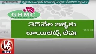 Swachh Hyderabad | GHMC Commissioner Review Meet with Officials on Sanitation Works | V6 News