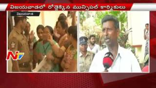 Vijayawada Municipal Workers Protest In Front Of Mayors Office | NTV