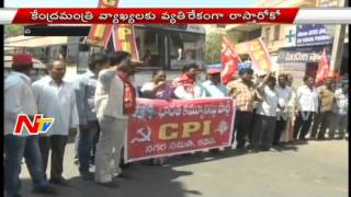 CPI Protest against Central Govt about Special Status in Kadapa || NTV Photo Image Pic