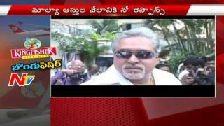 Nobody Intersted in Vijay Mallya Assets Auction || NTV