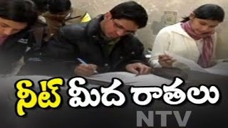 Both Telugu States To File Review Petition In Supreme Court Tomorrow Over NEET Exam | NTV
