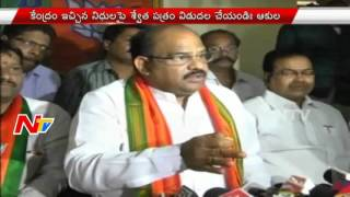 BJP MLA Akula Satyanarayana Demands Whitepaper on Central Govt Funds || NTV