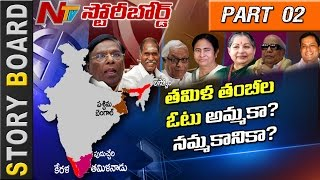 Five States Assembly Elections 2016| What are the political parties upto? | Story Board | Part 02