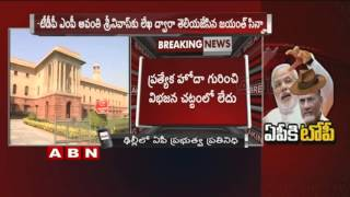 No Special Status to AP | Centre Official Announcement