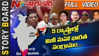 Five States Assembly Elections 2016| What are the political parties upto?