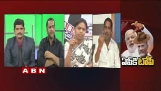 Discussion on Centre Official Announcement over Special Status to AP | Part 2 of 3