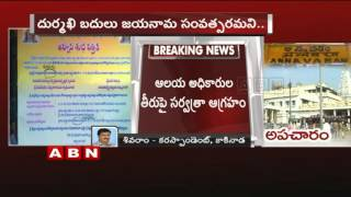 Blunder Mistakes in Annavaram Satyanarayana Swamy Wedding Invitation  (05-05-2016)