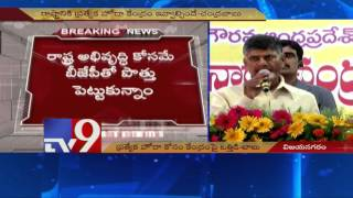 Centre must give Special Status to AP – Chandrababu – TV9